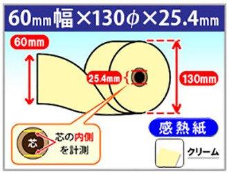 カラーサーマルロール紙 ブルー 【30巻】 60×130×25.4 紙幅60mm